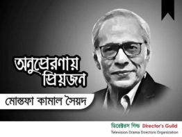 মোস্তফা কামাল সৈয়দ স্মরণে 'অনুপ্রেরণায় প্রিয়জন'
