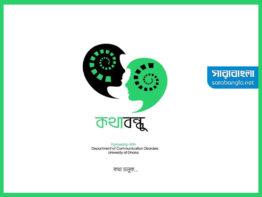 টেলিফোনে স্পিচ থেরাপি সেবা দেবে 'কথাবন্ধু'