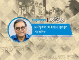 ছয় দফা: স্বাধিকার ও স্বাধীনতার সেতুবন্ধ