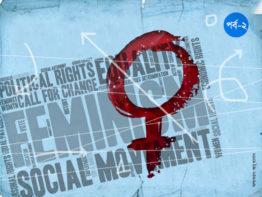 নারীবাদ প্রয়োজন নাকি বিলাসিতা: বৈষম্যের বিরুদ্ধে কথা বলে নারীবাদ