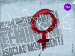 নারীবাদ প্রয়োজন নাকি বিলাসিতা: নারীবাদ এখনও কেন প্রাসঙ্গিক