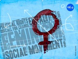 নারীবাদ প্রয়োজন নাকি বিলাসিতা: সমানভাবে বাঁচুক নারী ও পুরুষ