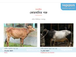 পশুর 'ডিজিটাল হাট' উদ্বোধন, গরু কিনলেন ৩ মন্ত্রী