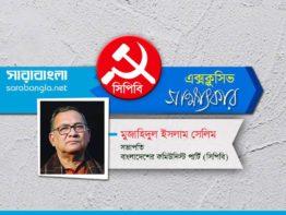 'করোনা প্রতিরোধে সরকারের নেওয়া পদক্ষেপ লোক দেখানো'