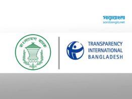 বাংলাদেশ ব্যাংকের তদারকি কার্যক্রমে সুশাসনের ঘাটতি রয়েছে: টিআইবি