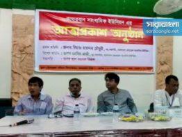 বান্দরবান সাংবাদিক ইউনিয়নের আত্মপ্রকাশ