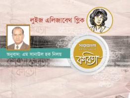 সাহিত্যে নোবেলজয়ী লুইজ গ্লিকের কবিতা 'হ্যাপিনেস'- বাংলা অনুবাদ