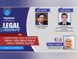 'শিক্ষকের মর্যাদা না দিলে জাতির উন্নতি হবে না'