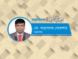 ভালোবাসার জগন্নাথ বিশ্ববিদ্যালয়