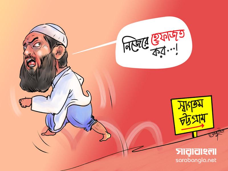 আজকের কার্টুন: 'ঐক্যবদ্ধ প্রতিবাদ করলে ওরা লেজ গুটিয়ে পালাবে'