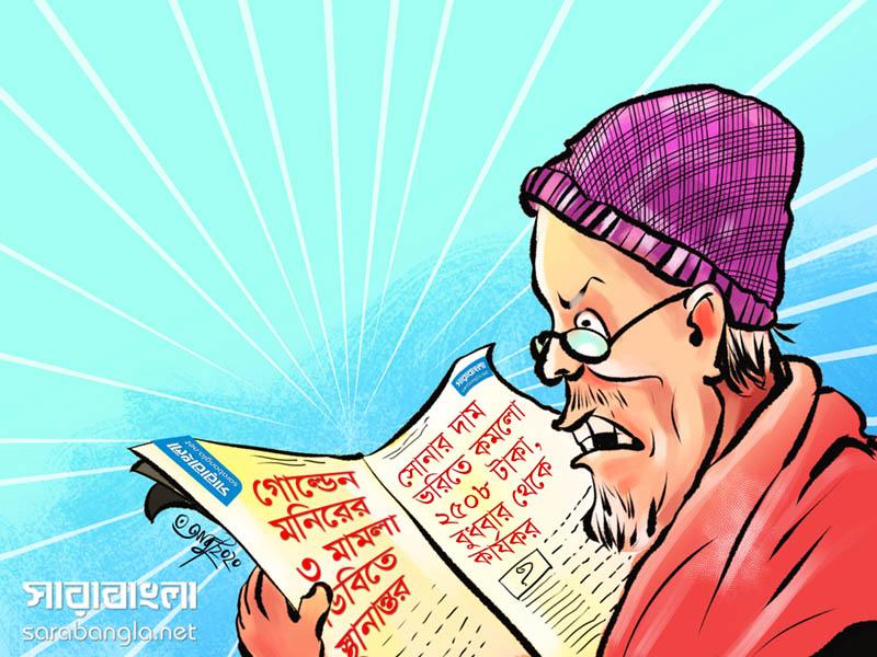 আজকের কার্টুন: সোনার দাম ভরিতে কমলো ২৫০৮ টাকা