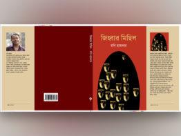 মনি হায়দারের গল্পগ্রন্থ 'জিহ্বার মিছিল',গল্পের তরঙ্গে রক্তসাঁতার