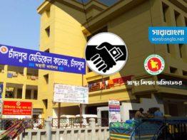 চাঁদপুরে মেডিকেল কলেজ প্রকল্প: প্রস্তাবেই অনিয়ম!