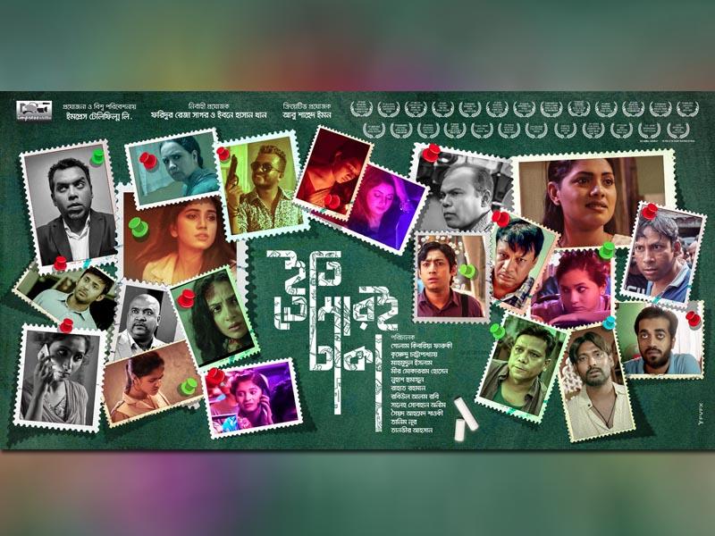 বাংলাদেশ থেকে অস্কারে যাচ্ছে 'ইতি তোমারই ঢাকা'