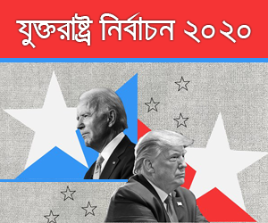US Election 2020 | মার্কিন প্রেসিডেন্ট নির্বাচন - ২০২০