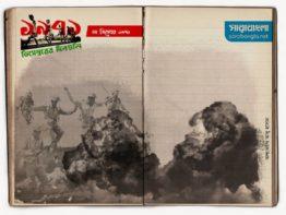৪ ডিসেম্বর ১৯৭১— হানাদারদের ঘাঁটিতে ঘাঁটিতে বোমাবর্ষণ
