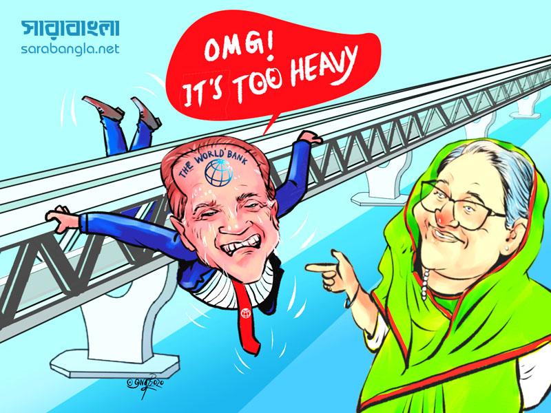 আজকের কার্টুন: এ ব্রিজ টু হেভি