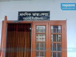 রাবি'তে মানসিক সমস্যায় বেশি ভুগছেন ছাত্রীরা