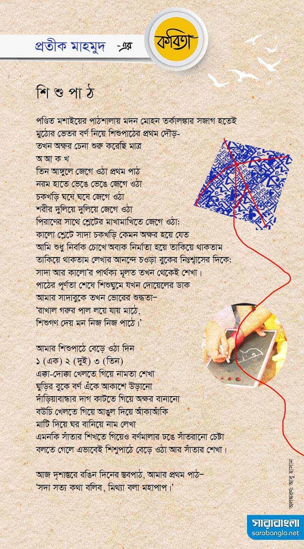 প্রতীক মাহমুদের কবিতা: শিশুপাঠ