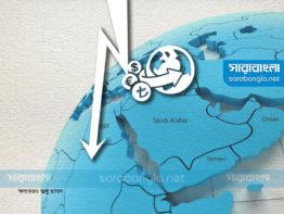 রেমিট্যান্স প্রবাহে ভাটা, অর্থনীতিবিদদের চোখে 'স্বাভাবিক'
