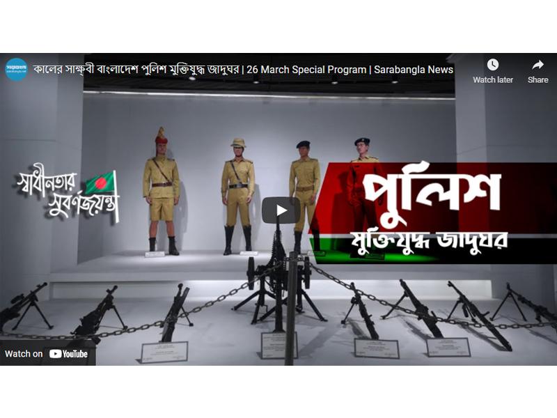 কালের সাক্ষী বাংলাদেশ পুলিশ মুক্তিযুদ্ধ জাদুঘর