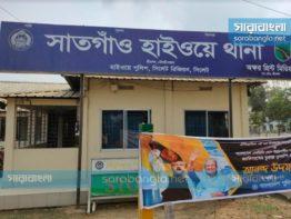 'চাঁদাবাজি' করছে সাতগাঁও হাইওয়ে পুলিশ, অভিযোগ চালকদের