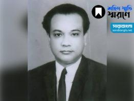 মৃত্যুঞ্জয়ী সাহসী শহিদ বুদ্ধিজীবী ডা. আবদুল আলীম