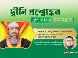 'দ্বীনি প্রশ্নোত্তর' অনুষ্ঠান নিয়ে আসছে মুসলিম রিসার্চ সেন্টার
