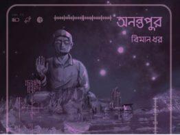 বইমেলায় বিমান ধরের বই 'অনন্তপুর'