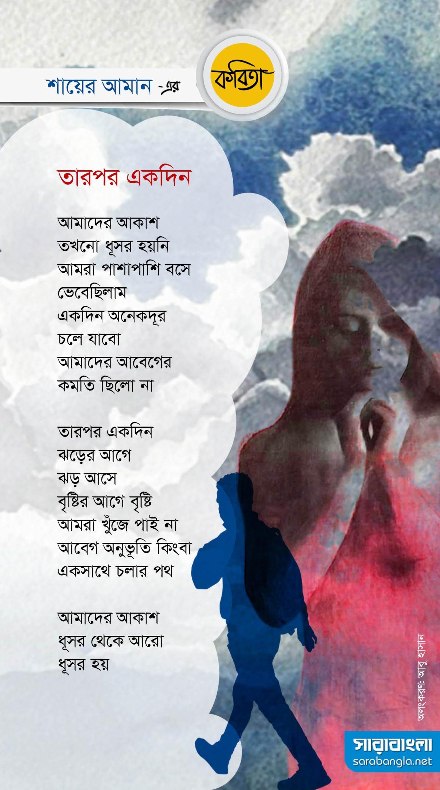 শায়ের আমানের কবিতা-তারপর একদিন