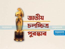 জাতীয় চলচ্চিত্র পুরস্কারের জুরি বোর্ডে যারা থাকছেন