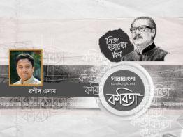 রশীদ এনামের কবিতা— মুজিব মানে বাংলাদেশ