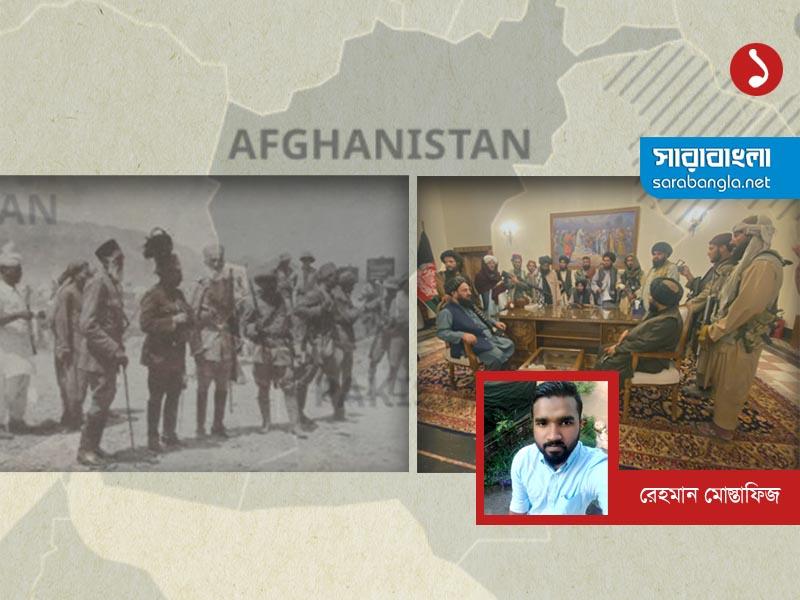 ইতিহাসের স্বর্ণালী অধ্যায় থেকে আজকের আফগানিস্তান