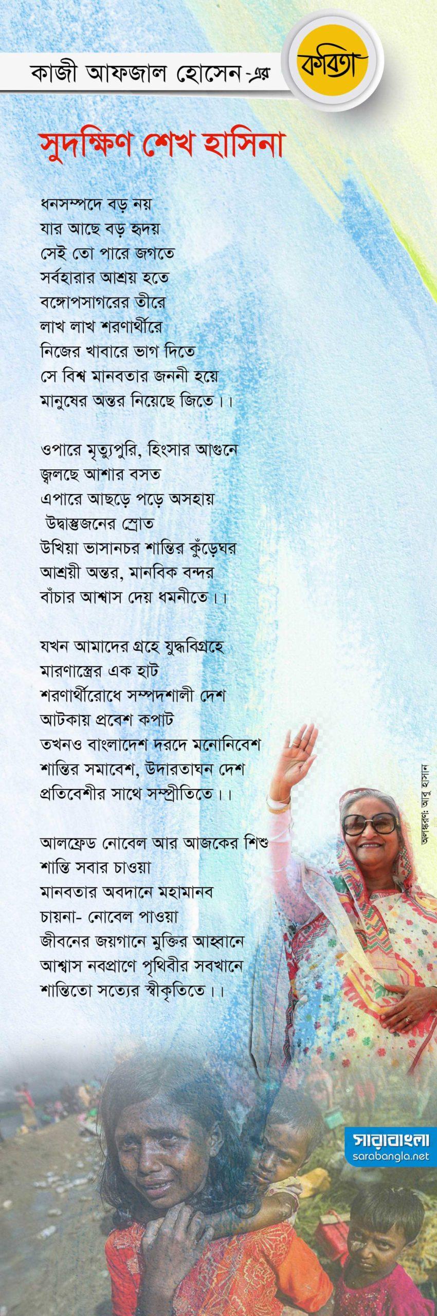কবিতা: সুদক্ষিণ শেখ হাসিনা
