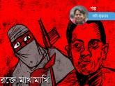 মনি হায়দার এর গল্প 'রক্তে মাখামাখি'
