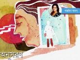 শারমিন শামস্-এর গল্প 'অনুসরণ'