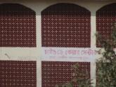 ধোয়ামোছা চলছে একাধিক ভিআইপি কারা সেলে!