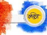 বিমল গুহ-এর কবিতা 'উচ্চতা'