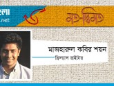 সৌদি আরব: নিরব সংকটের মুখোমুখি বাংলাদেশ