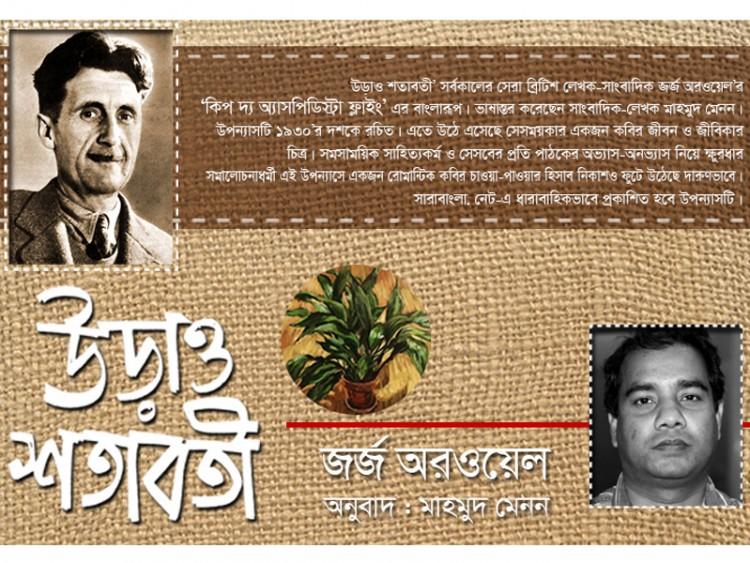 উড়াও শতাবতী (১৯) || মূল: জর্জ অরওয়েল || অনুবাদ: মাহমুদ মেনন