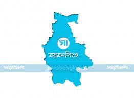 ময়মনসিংহ
