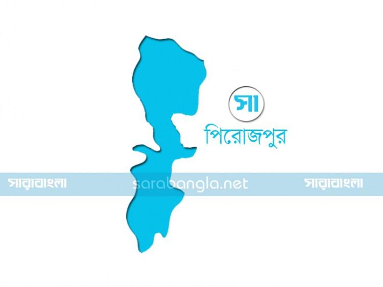 পিরোজপুর