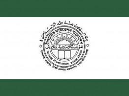 ইসলামিক ফাউন্ডেশন