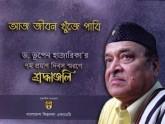 ভূপেন স্মরণে 'আজ জীবন খুঁজে পাবি'