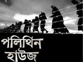 সিঙ্গাপুরের উৎসবে প্রাচ্যনাটের 'পলিথিন হাউজ'