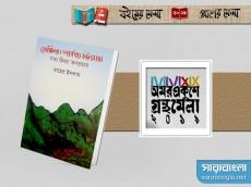 বইমেলায় 'প্রেক্ষিত: পার্বত্য চট্টগ্রাম সত্য মিথ্যা অপপ্রচার'