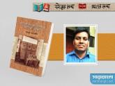 শামসুল আরেফীনের 'কালুরঘাট বেতার কেন্দ্র ও স্বাধীনতা ঘোষণা'