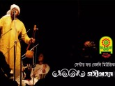 বাংলা একাডেমিতে দুই দিনের গান উৎসব