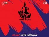 দারুণ সাড়া পাচ্ছে জয় বাংলা কনসার্ট