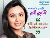 আমি চাই আমাদের রিইউনিয়ন হোক: সারাবাংলাকে রানী মুখার্জি